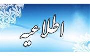 اطلاعیه آب و فاضلاب خوزستان