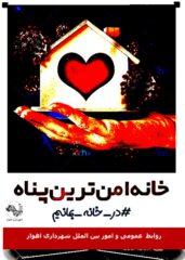 آموزش فرهنگ شهری با پیام های شهروندی شهرداری اهواز