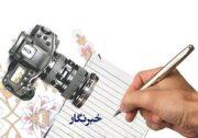 در بابِ شکایت و شکایت کِشی علیه رسانه های خوزستان!