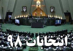 مشخص شدن کاندیداهای ائتلاف نیروهای انقلاب در ۱۵۰ حوزه انتخابیه در استان های سراسر کشور