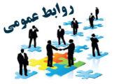 آیا بخش روابط عمومی در سازمانها و نهادهای ایران استقلال کافی دارد؟