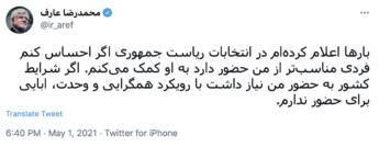 عارف: اگر کشور به من نیاز داشته باشد، ابایی برای حضور ندارم