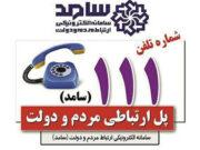 پاسخگویی مدیرعامل سازمان آب و برق استان خوزستان در مرکز سامد استانداری