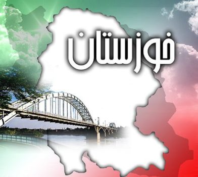 تشکیل موسسه توسعه پایدار در خوزستان یک نیاز اساسی