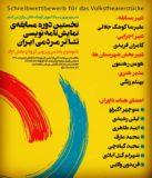 فراخوان نخستین مسابقه نمایشنامه نویسی تئاتر مردمی ایران