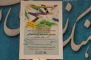 دومین مسابقه کتابخوانی «در خانه بخوانیم» برگزار میشود