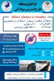 فراخوان مسابقه طرح گسترش سواد آبی استان خوزستان