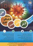 فراخوان جشنواره فرهنگی و هنری مجتمع عالی صنعت آب و برق خوزستان منتشر شد