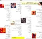هفت شعر؛ و  نگاهی کوتاه به شعر و زبان و سیاق زیبا کرباسی