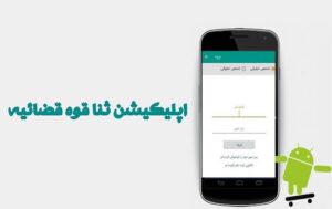 دسترسی به خدمات قضایی از طریق گوشی همراه