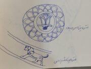 پوشش در ایران باستان